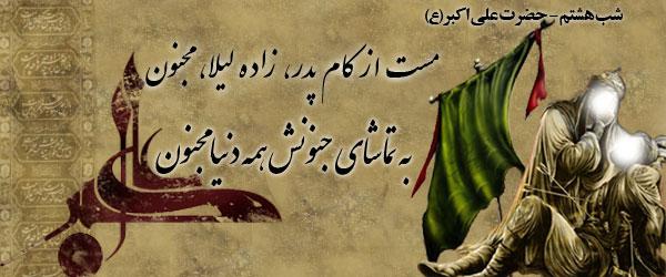 http://www.hamandishi.ir/images/docs/000305/305936/images/ali-akbar2.jpg